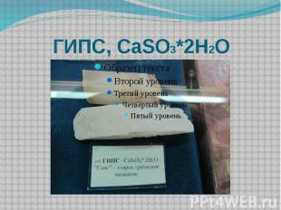 ГИПС, CaSO3*2H2O