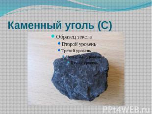 Каменный уголь (С)