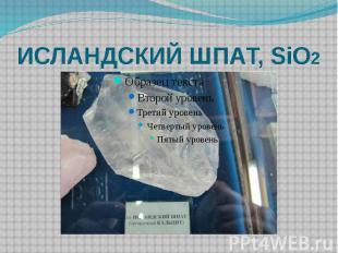 ИСЛАНДСКИЙ ШПАТ, SiO2