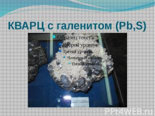 КВАРЦ с галенитом (Pb,S)