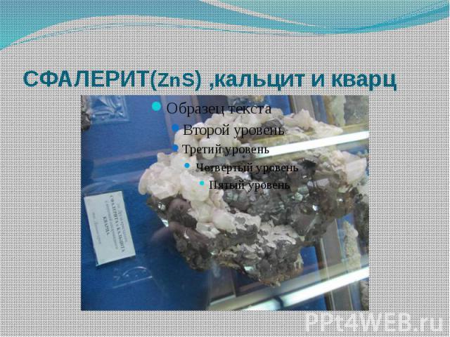 СФАЛЕРИТ(ZnS) ,кальцит и кварц