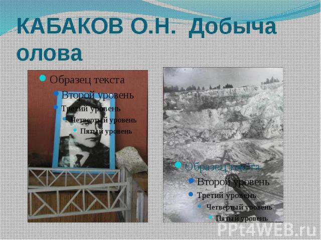 КАБАКОВ О.Н. Добыча олова