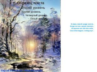 И лишь зимой среди снегов, Когда гол лес, мороз трескуч, На кронах нет листвы ок