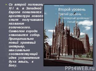 Со второй половины XII в. в Западной Европе появляется архитектура нового стиля