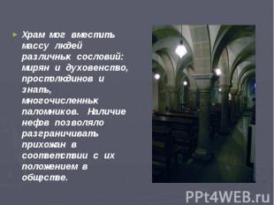 Храм мог вместить массу людей различных сословий: мирян и духовенство, простолюд