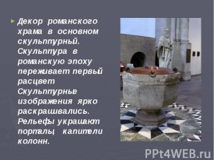 Декор романского храма в основном скульптурный. Скульптура в романскую эпоху пер