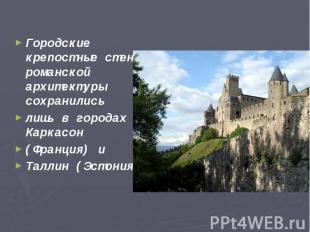 Городские крепостные стены романской архитектуры сохранились Городские крепостны