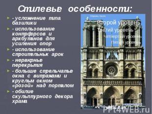 Стилевые особенности: -усложнение типа базилики -использование контрфорсов и арк