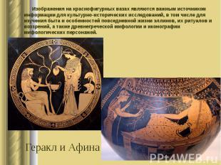 Изображения на краснофигурных вазах являются важным источником информации для ку