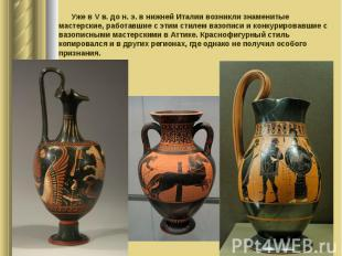 Уже в Vв. до н.э. в нижней Италии возникли знаменитые мастерские, ра
