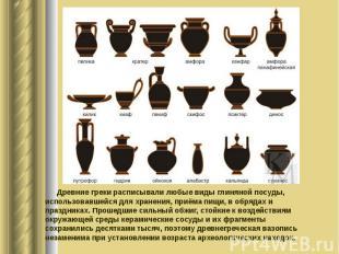 Древние греки расписывали любые виды глиняной посуды, использовавшейся для хране