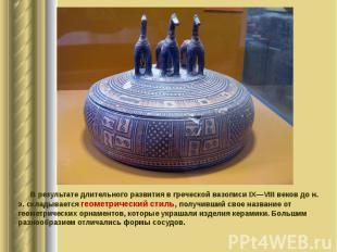 В результате длительного развития в греческой вазописи IX—VIII веков до н. э. ск