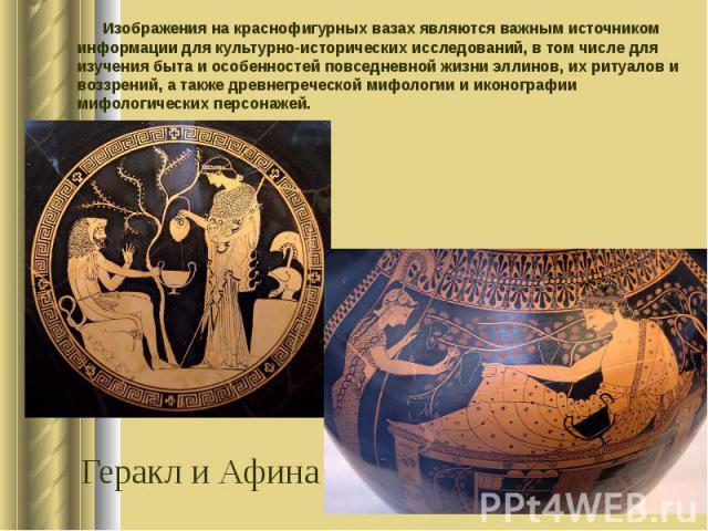 Изображения на краснофигурных вазах являются важным источником информации для культурно-исторических исследований, в том числе для изучения быта и особенностей повседневной жизни эллинов, их ритуалов и воззрений, а также древнегреческой мифологии и …