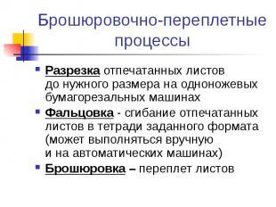 Брошюровочно-переплетные процессы Разрезка отпечатанных листов донужного р