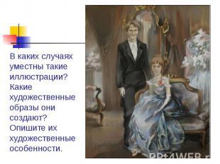 В каких случаях уместны такие иллюстрации? Какие художественные образы они созда