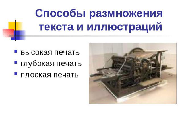 Способы размножения текста ииллюстраций высокая печать глубокая печать плоская печать