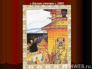 « Белая уточка ».1902