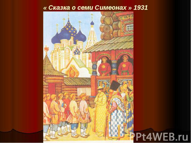 « Сказка о семи Симеонах » 1931