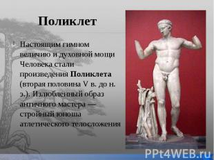 Поликлет Настоящим гимном величию и духовной мощи Человека стали произведения По