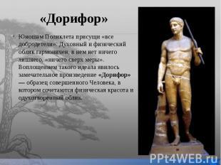 «Дорифор» Юношам Поликлета присущи «все добродетели». Духовный и физический обли