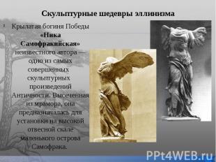 Скульптурные шедевры эллинизма Крылатая богиня Победы «Ника Самофракийская» неиз