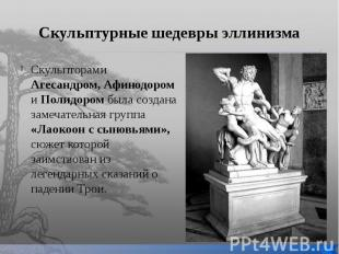 Скульптурные шедевры эллинизма Скульпторами Агесандром, Афинодором и Полидором б