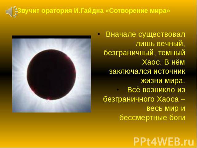 Звучит оратория И.Гайдна «Сотворение мира» Звучит оратория И.Гайдна «Сотворение мира»