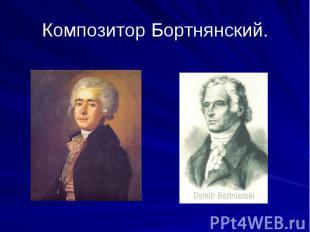 Композитор Бортнянский.