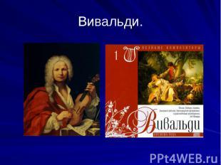Вивальди.