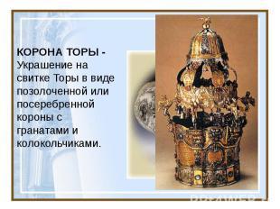 КОРОНА ТОРЫ - Украшение на свитке Торы в виде позолоченной или посеребренной кор