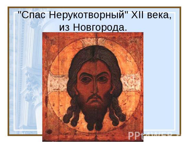 """""""Спас Нерукотворный"""" XII века, из Новгорода."""