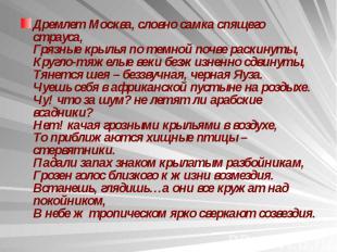 Дремлет Москва, словно самка спящего страуса, Грязные крылья по темной почве рас