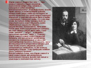 """Мережковский утверждал, что: """"…три главных элемента нового искусства – мистическ"""