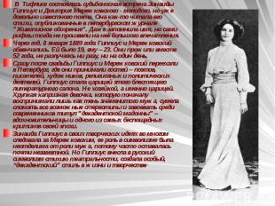 В Тифлисе состоялась судьбоносная встреча Зинаиды Гиппиус и Дмитрия Мережковског