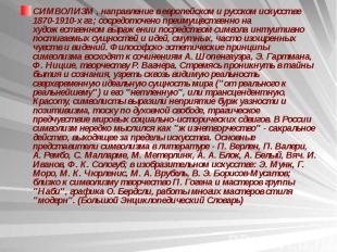 СИМВОЛИЗМ , направление в европейском и русском искусстве 1870-1910-х гг.; сосре