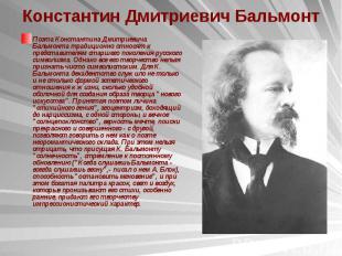 Константин Дмитриевич Бальмонт Поэта Константина Дмитриевича Бальмонта традицион