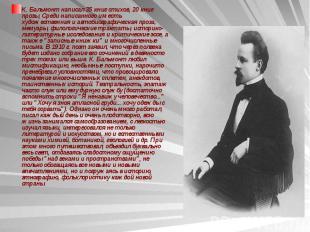 К. Бальмонт написал 35 книг стихов, 20 книг прозы, Среди написанного им есть худ