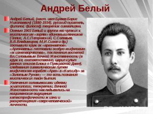 Андрей Белый Андрей Белый, (наст. имя Бугаев Борис Николаевич) (1880-1934), русс