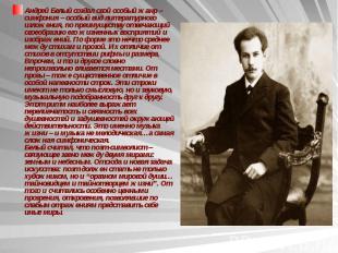 Андрей Белый создал свой особый жанр – симфония – особый вид литературного излож