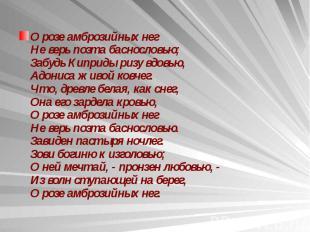 О розе амброзийных нег Не верь поэта баснословью; Забудь Киприды ризу вдовью, Ад