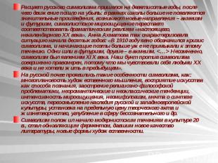 Расцвет русского символизма пришелся на девятисотые годы, после чего движение по