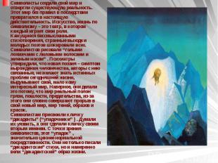 Символисты создали свой мир и отвергли существующую реальность. Этот мир без пра