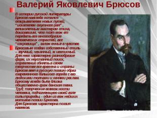 Валерий Яковлевич Брюсов В истории русской литературы Брюсов навсегда остался от