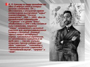 В. Я. Брюсову по праву принадлежит одно из ведущих мест в истории русского симво