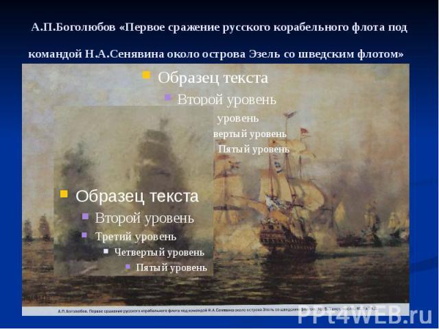А.П.Боголюбов «Первое сражение русского корабельного флота под командой Н.А.Сенявина около острова Эзель со шведским флотом»