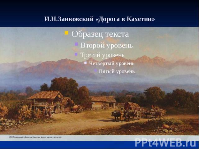 И.Н.Занковский «Дорога в Кахетии»