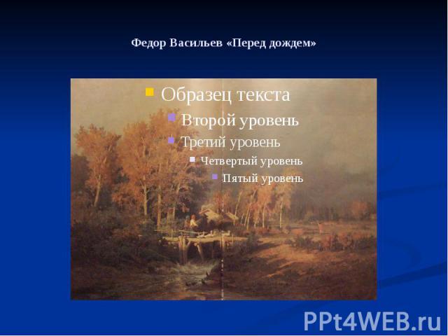Федор Васильев «Перед дождем»