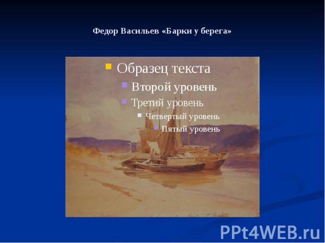 Федор Васильев «Барки у берега»