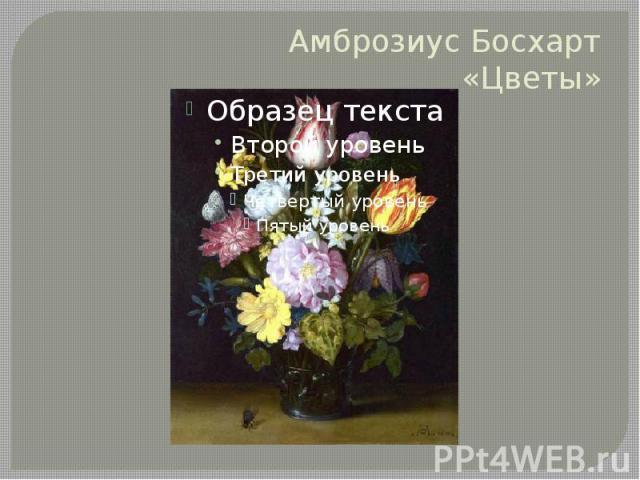Амброзиус Босхарт «Цветы»