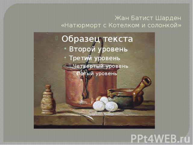 Жан Батист Шарден «Натюрморт с Котелком и солонкой»